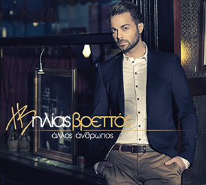 allos_anthrwpos_cover